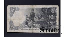 БАНКНОТА , ЛАТВИЯ , 10 ЛАТ 1938 год - AB 096260