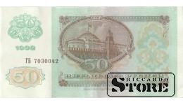 50 РУБЛЕЙ 1992 ГОД - ГБ 7030042