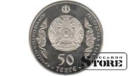 50 тенге 2015 - Абай