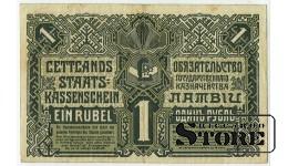 1 Руюдб 1919 год - H 011275