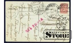 Коллекционная открытка Российской Империи Весенняя ночь