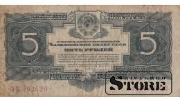 Россия , 5 рублей 1934 год - Редкая