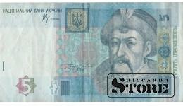 5 гривень 2005 г