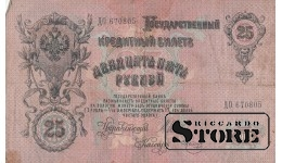 БАНКНОТА , 25 рублей 1909 год - ДО 670805