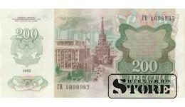 БАНКНОТА, 200 рублей 1992 год - ГВ 1698987