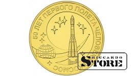"""10 рублейсталь """"50 лет первого полета человека в космос"""" 2011, СПМД"""