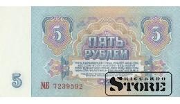 5 РУБЛЕЙ 1961 ГОД - МБ 7239592
