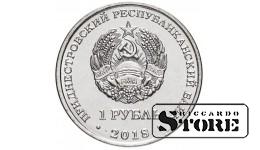 1 rublis, 2018, Piedņestra, Zaļais dzenis