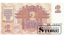 2 Латвийских рублей 1992 год