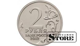 """2 рубля """"Генерал-лейтенант Д.В. Давыдов"""""""