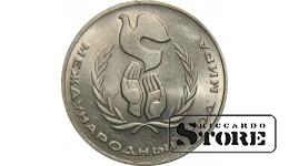 1 рубль 1986 года, Год Мира