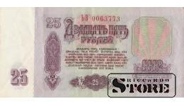 25 РУБЛЕЙ 1961 ГОД - ЬЗ 0063773
