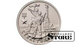2 рубля Город-герой Севастополь