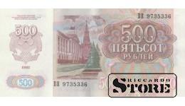 БАНКНОТА, 500 рублей 1992 год - ВВ9735336