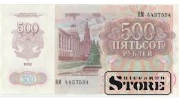 500 РУБЛЕЙ 1992 ГОД - ВМ 4437594