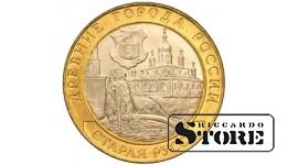 10 рублей Старая Русса 2002, СПМД