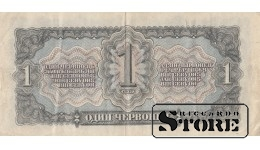 Банкнота , 1 червонец 1937 год