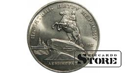 5 рублей 1988 года, Ленинград памятник Петру