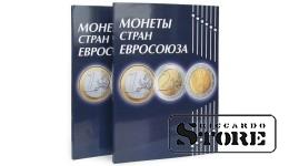 Набор из 2 альбомов-планшетов для хранения курсовых монет Евро