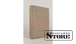 Книга, Ордена и медали СССР