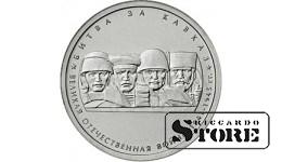 """5 рублей """"Битва за Кавказ"""""""
