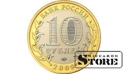10 рублей Великий Новгород 2009, ММД