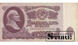 25 рубЛЕЙ 1961 ГОД -  ЬО 0968999
