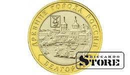 10 рублей Белгород 2006, ММД