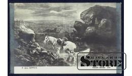 Старинная открытка Российской Империи После Битвы