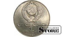 1 рубль 1989 года, Мусоргский