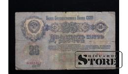 25 rubļi, 1947, оч 098451