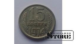 15 копеек 1974