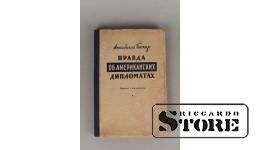 Книга, Аннабелла Бюкар, Правда об американских дипломатах, 1949 г.