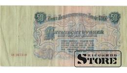 50 РУБЛЕЙ 1947 ГОД - Хя 267318