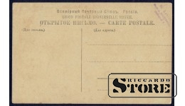 Старинная открытка Российской Империи Атака. Верещагин
