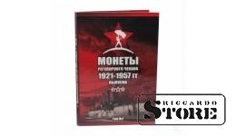 Альбом для монет СССР регулярного чекана, 1921-1957 гг. (2 тома)