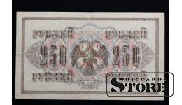 250 rubļi, 1917, АВ-211
