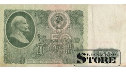 50 рублей 1961 год - ВГ 5997105