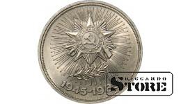 1 рубль 1985 года, Победа 40 лет