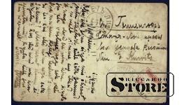 Старинная открытка Российской Империи 1878 года