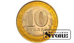 10 рублей Муром 2003, СПМД
