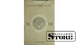 Монеты , ГОДОВОЙ НАБОР МОНЕТ 1978 год