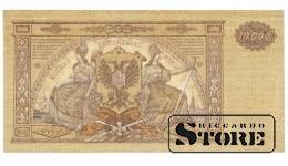 10 000 рублей 1919 год Юг России - Яи 003