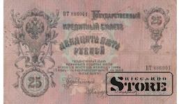 БАНКНОТА , 25 рублей 1909 год -ВТ 886001