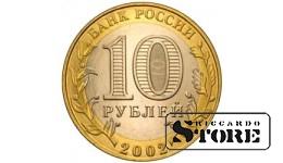 """10 рублей """"Министерство финансов Российской Федерации"""""""