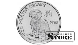 1 рубль 2017 Приднестровье, Год жёлтой собаки