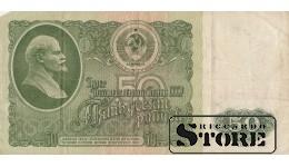 50 РУБЛЕЙ 1961 ГОД  -  ГИ 8072790
