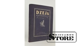 Книга Поэтическая антология в аранжировке Екаба Лиготню