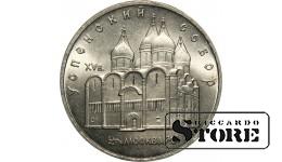 5 рублей 1990 года, Успенский Собор
