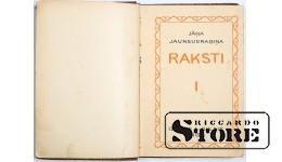 Книга, Jāņa Jaunsudrabiņa raksti I - 1927 год. на Латышском языке.